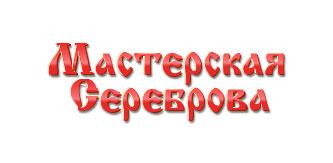 Мастерская Сереброва