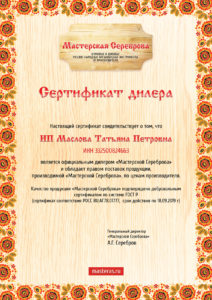 demo-sertifikat-maslova